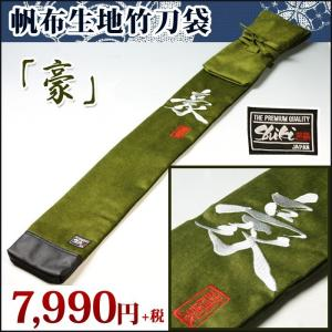 ●【SHIKI 四季シリーズ】帆布生地 竹刀袋●グリーン 刺繍文字「豪」|kendouya