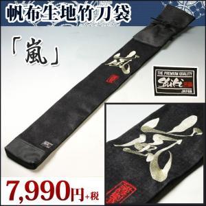 ●【SHIKI 色季シリーズ】帆布生地 竹刀袋●ダークグレー 刺繍文字「嵐」|kendouya