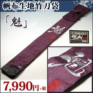 ●【SHIKI 色季シリーズ】帆布生地 竹刀袋●パープル 刺繍文字「魁」|kendouya