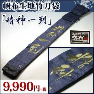 ●【SHIKI 四季シリーズ】帆布生地 竹刀袋●ブルー 刺繍文字「精神一到」|kendouya