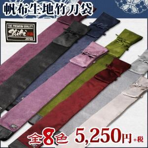 ●【SHIKI 四季シリーズ】帆布生地 竹刀袋 刺繍なし|kendouya