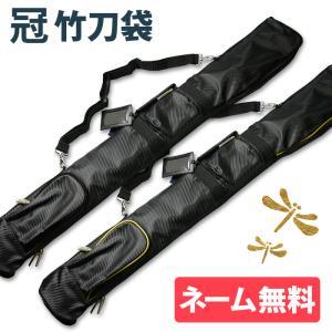 剣道 竹刀袋 【冠】ウイニング●竹刀袋|kendouya