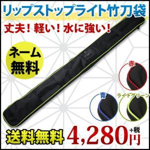 剣道 竹刀袋 ●リップストップライト竹刀袋|kendouya