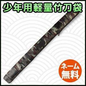 剣道 竹刀袋 少年用軽量●竹刀(しない)袋|kendouya