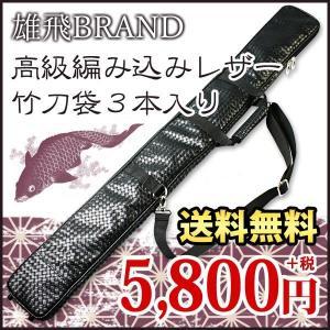 剣道 竹刀袋 【雄飛BRAND】●高級編み込み調レザー 竹刀袋 ●3本入り|kendouya