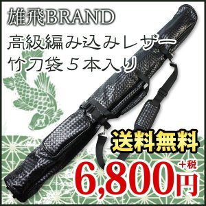 剣道 竹刀袋 【雄飛BRAND】●高級編み込み調レザー 竹刀袋 ●5本入り|kendouya