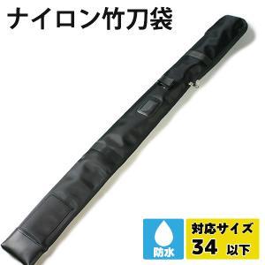 【背負い紐付・木刀入れ付】 ●ナイロン竹刀(しない)袋 (2本入り) ●34サイズ以下|kendouya
