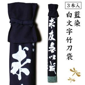 剣道 竹刀袋 ●藍染白文字竹刀袋(3本用)|kendouya