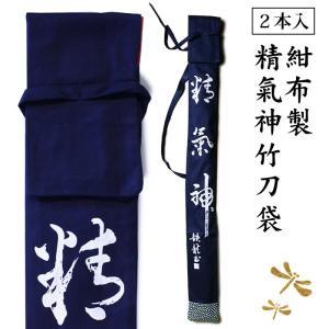 剣道 竹刀袋 ●紺布製白文字竹刀袋(2本用)|kendouya