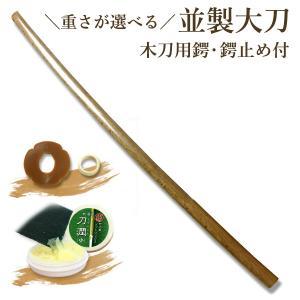 ●並製・木刀《大刀》●鍔、鍔止め付|kendouya