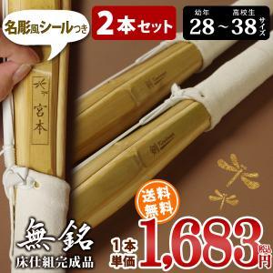 【新基準対応】 剣道 竹刀 「無銘」床仕組完成竹...の商品画像