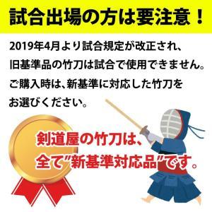 【新基準対応】 剣道 竹刀 「無銘」床仕組完成...の詳細画像1