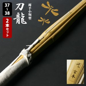 剣道具 竹刀 ●「刀龍」<SSPシール付>両手小...の商品画像