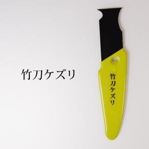 ●竹刀ケズリ【メール便】|kendouya