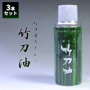 ●竹刀油3本セット|kendouya