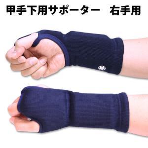剣道用 サポーター ●(KW-2B) 手甲型 甲手(小手)下用 サポーター・右手用|kendouya