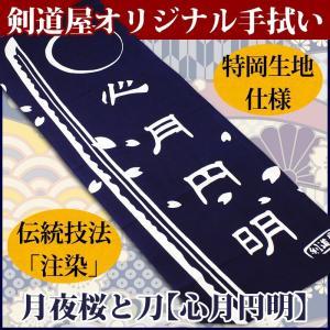 ●剣道屋オリジナル 面手拭い(面手ぬぐい)●月夜桜と刀【心月円明】【メール便】|kendouya