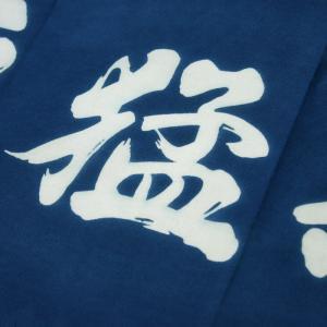 剣道・面手拭(面手ぬぐい・面タオル)本格染め●勇猛果敢(鉄紺色)|kendouya|02