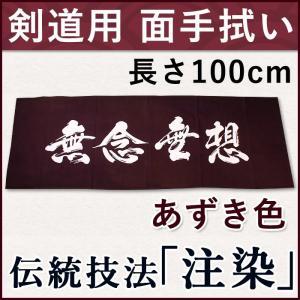 剣道・面手拭(面手ぬぐい・面タオル)本格染め●無...の商品画像