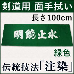 剣道・面手拭(面手ぬぐい・面タオル)本格染め●明鏡止水(緑色)