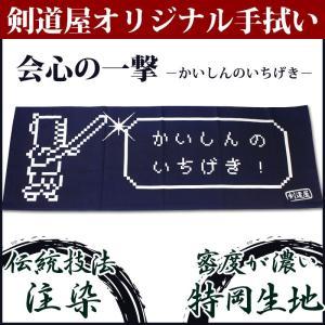 剣道屋でしか手に入らないオリジナル面手拭い。 ランクの高い特岡を使用。 サイズ 幅:35cmx長さ:...