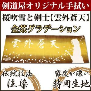 剣道屋オリジナル面手拭い(面タオル)●桜吹雪と剣士【雲外蒼天】●金茶グラデーション|kendouya