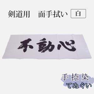剣道・面手拭(面手ぬぐい・面タオル)本格染め●不動心(白)|kendouya