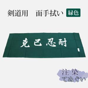 剣道・面手拭(面手ぬぐい・面タオル)本格染め●「克己忍耐」●緑