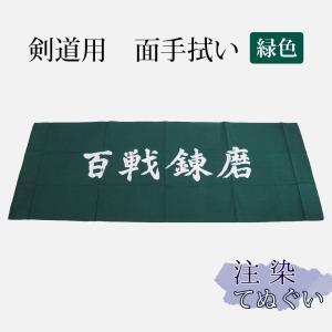 剣道・面手拭(面手ぬぐい・面タオル)本格染め●「百戦錬磨」●緑