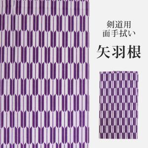 剣道 面手拭い(面手ぬぐい・面タオル) ● 「矢羽根」|kendouya