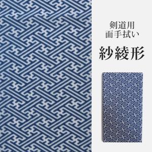 剣道 面手拭い(面手ぬぐい・面タオル) ● 「紗綾形」|kendouya