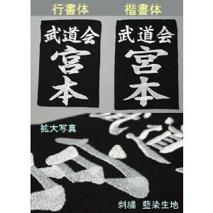 ●刺繍・垂れゼッケン(垂れネーム)|kendouya