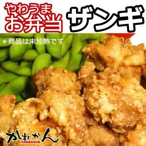 北海道の 鶏のから揚げ かねかん 【お弁当ザンギ】  300g×5 総量1500g 【送料無料】