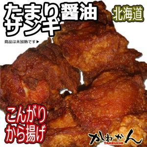 鶏のから揚げ たまり醤油味 かねかん 【たまり醤油ザンギ】 300g×5 総量1500g 【送料無料...