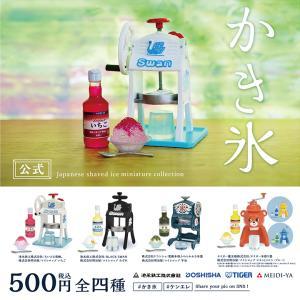 【6個入りパック】かき氷(かき氷器) ミニチュア コレクション《予約 2021年6月発送予定》【ケン...
