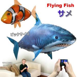 サメ バルーン 浮遊 ラジコン RC クマノミ リモコン フライング エアフィッシュ 魚のおもちゃ ...