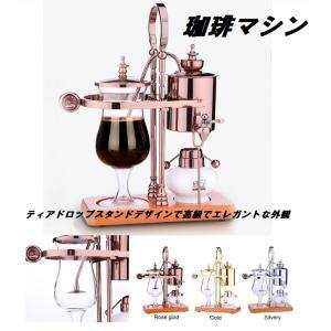コーヒーメーカー サイフォン コーヒーマシン おしゃれ ベルギー  珈琲メーカー ローズゴールド ゴールド シルバー|kenji1980-store