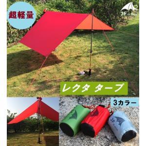 タープ テント 軽量 195g 収納バッグ ミニ サンシェルター ナイロンテント 210×150 c...