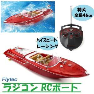 ラジコン RCボート 全長46cm レーシングボート 高速 モーターボート 4ch