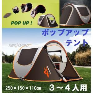3〜4人用 ポップアップテント 軽量 ワンタッチ キャンプ サンシェード キャノピー アウトドア kenji1980-store