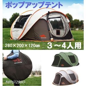 3〜4人用 大型 ポップアップテント 超軽量 ワンタッチ UVカット キャンプ アウトドア 200*280*120cm kenji1980-store