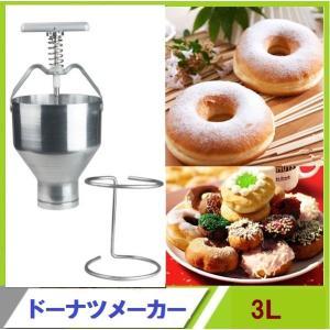 SANWOKI ドーナツメーカー 大容量 業務用 自動ドーナツメーカー 3L|kenji1980-store