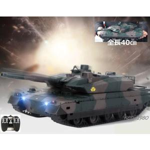 戦車 ラジコン 全長40cm RCタンク 10式戦車 キャタピラー 迷彩 陸上自衛隊 軍 ラジコンカー サウンド ライト リモコン 子供 おもちゃ