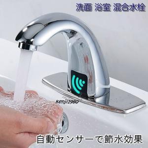 蛇口 センサー 洗面 浴室 タッチレス 自動 節水 タッチセンサー 温水 冷水 混合水栓弁