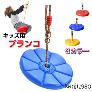 kenji1980 円盤 ブランコ キッズ用 遊具 セット かんたん 取付 ブルー レッド イエロー