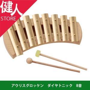 アウリス社 アウリスグロッケン ダイヤトニック 8音  - おもちゃ箱 kenjin