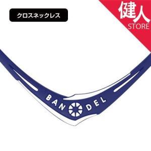 BANDEL (バンデル) クロス ネックレス ネイビー×ホワイト  - BANDEL