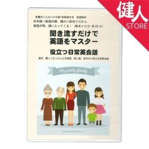 聞き流すだけで英語をマスター 役立つ日常英会話編  - コモライフ kenjin