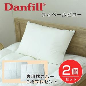 Danfill フィベールピロー 45×65cm 2個セット+専用枕カバーAKF01 2枚付|kenjin