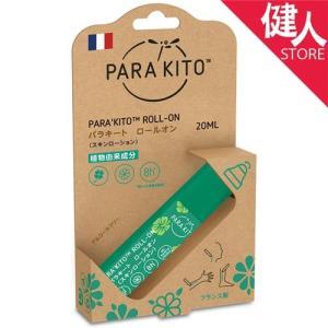 パラキート PARAKITO ロールオン 20ml  - ブルーベルジャパン kenjin